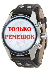 Ремешок для часов Fossil CH2564
