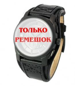 Ремешок для часов Fossil FS4617
