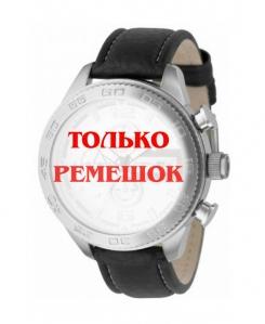Ремешок для часов Fossil CH2558