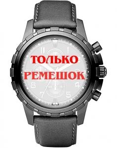 Ремешок для часов Fossil FS4544