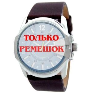 Ремешок для часов Diesel DZ1399