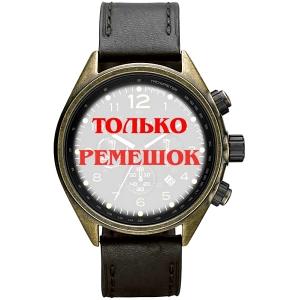 Ремешок для часов Fossil CH2783