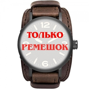 Ремешок для часов Fossil JR1365