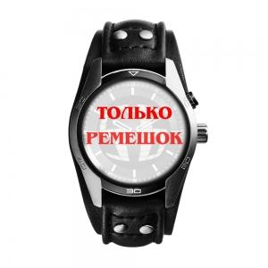 Ремешок для часов Fossil JR1472