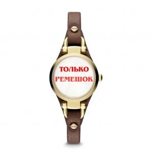 Ремешок для часов Fossil ES3264
