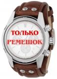 Ремешок для часов Fossil CH2565