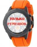 Ремешок для часов Fossil CH2540