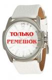 Ремешок для часов Diesel DZ1405