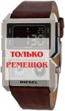 Ремешок для часов Diesel DZ7174
