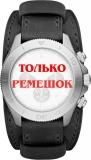 Ремешок для часов Fossil CH2856