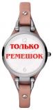 Ремешок для часов Fossil ES3076