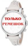 Ремешок для часов Fossil ES3811