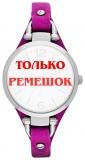 Ремешок для часов Fossil ES3317