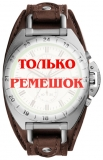 Ремешок для часов Fossil CH3004