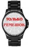 Браслет для часов Fossil CE1011 (звено)